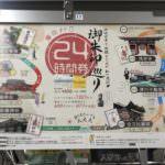 【御朱印巡り】 東京メトロ24時間券 〜 都内 神社仏閣 詣り