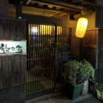 【高松グルメ】「歓中店」玉ねぎ鍋の海鮮しゃぶしゃぶ 〜 豪快な四国料理とお酒を堪能
