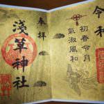 【御朱印】令和元年 浅草神社 特別御朱印 〜 平成最後の御朱印と金銀の。