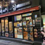 【釜山グルメ】サムギョプサル「河南テジチッ(ハナムデジチッ)西面店」〜 ボリュームたっぷりの焼肉