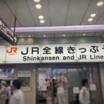 【スマートEX】新幹線 切符の発券の注意点 〜 意外に見落としがちなポイント。