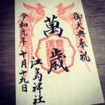 【特別御朱印】秋の「江島神社」〜 即位礼正殿の儀に合わせて。