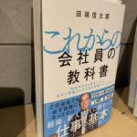 田端信太郎氏「これからの会社員の教科書」朝渋① 〜 個人と会社の橋渡し。