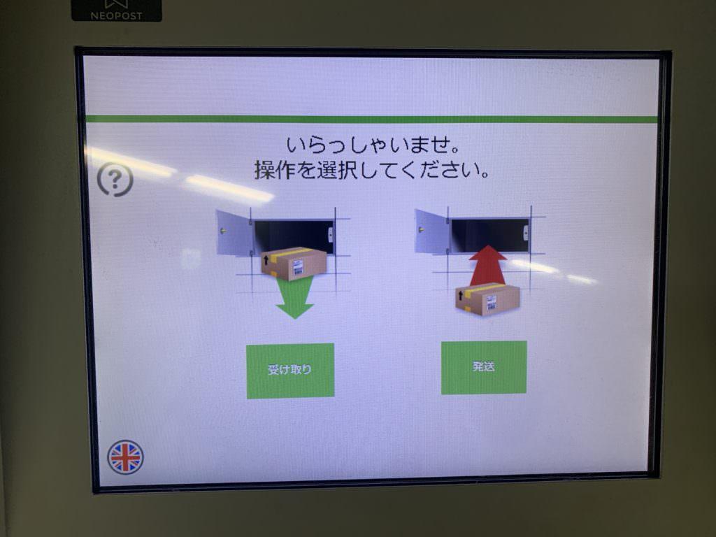 便利な宅配便ロッカー PUDO 受け取りを選択