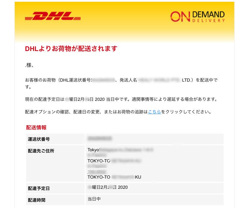 DHLよりお荷物が発送されます