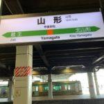 【青春18きっぷ|東北】東京→福島→山形のぶらり旅|都内から意外に行ける東北