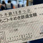 【青春18きっぷ|北陸】東京→直江津→金沢のぶらり旅|18きっぷが利用できないエリアなので注意