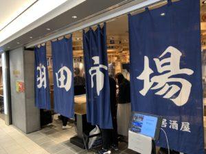 羽田市場 グランスタ東京