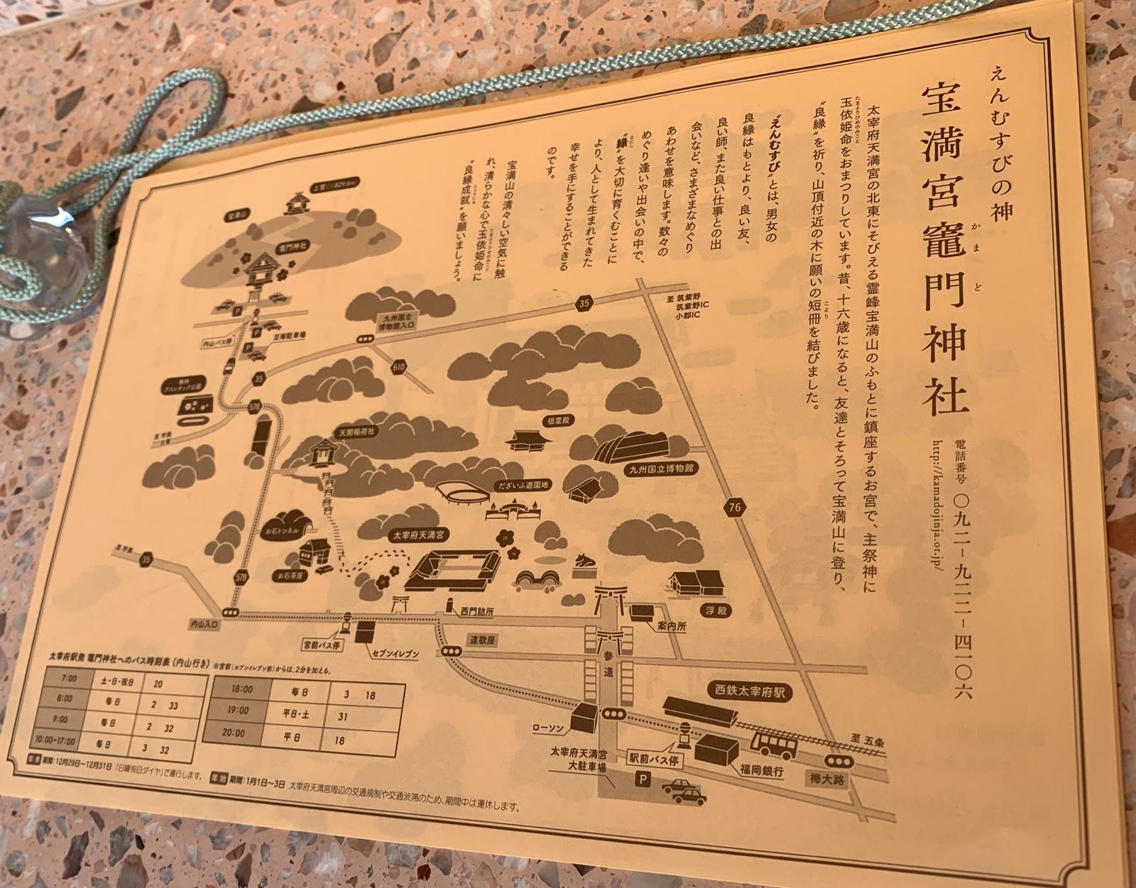 宝満山竈門神社 境内の案内
