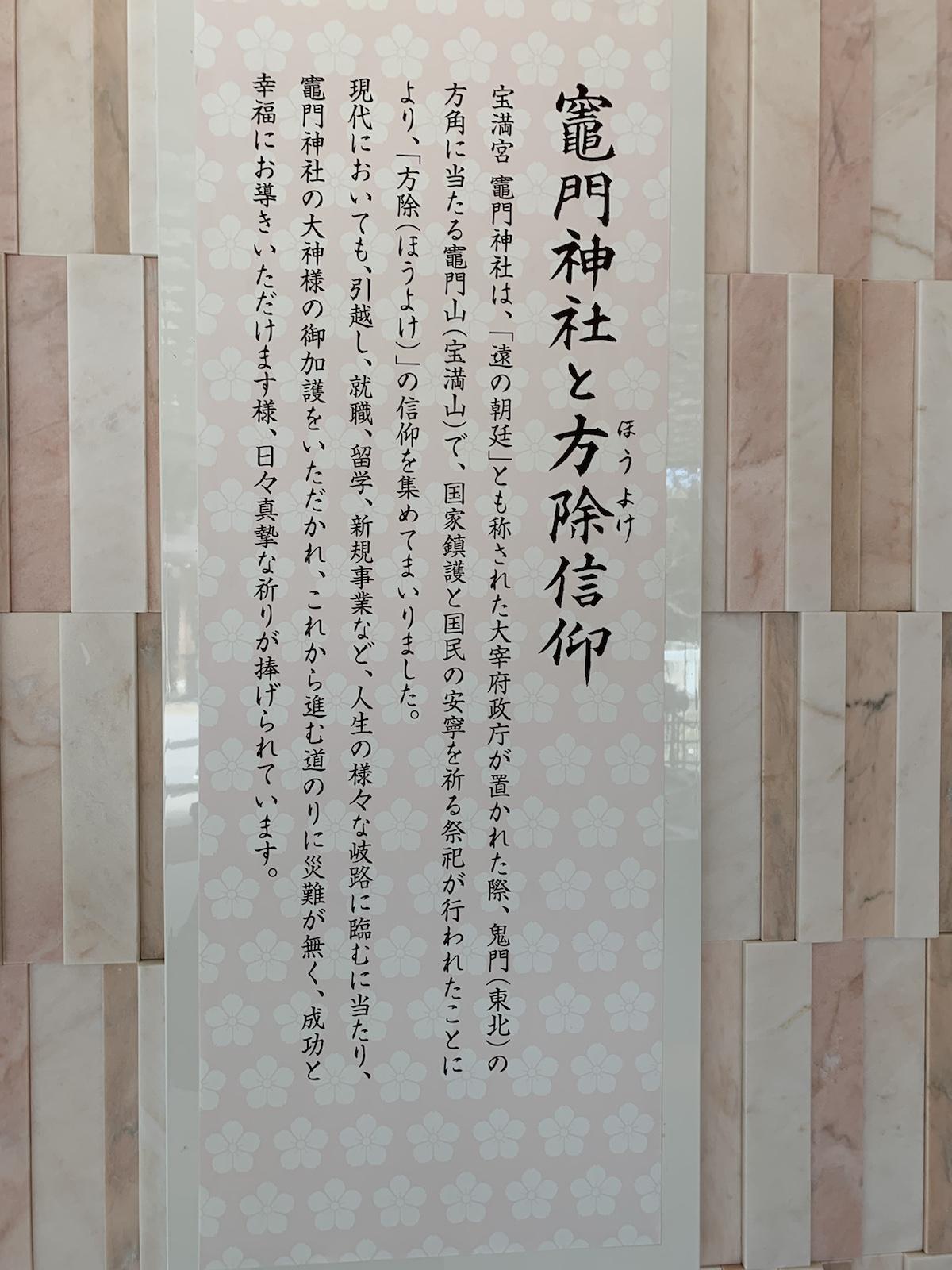 竈門神社と方除信仰