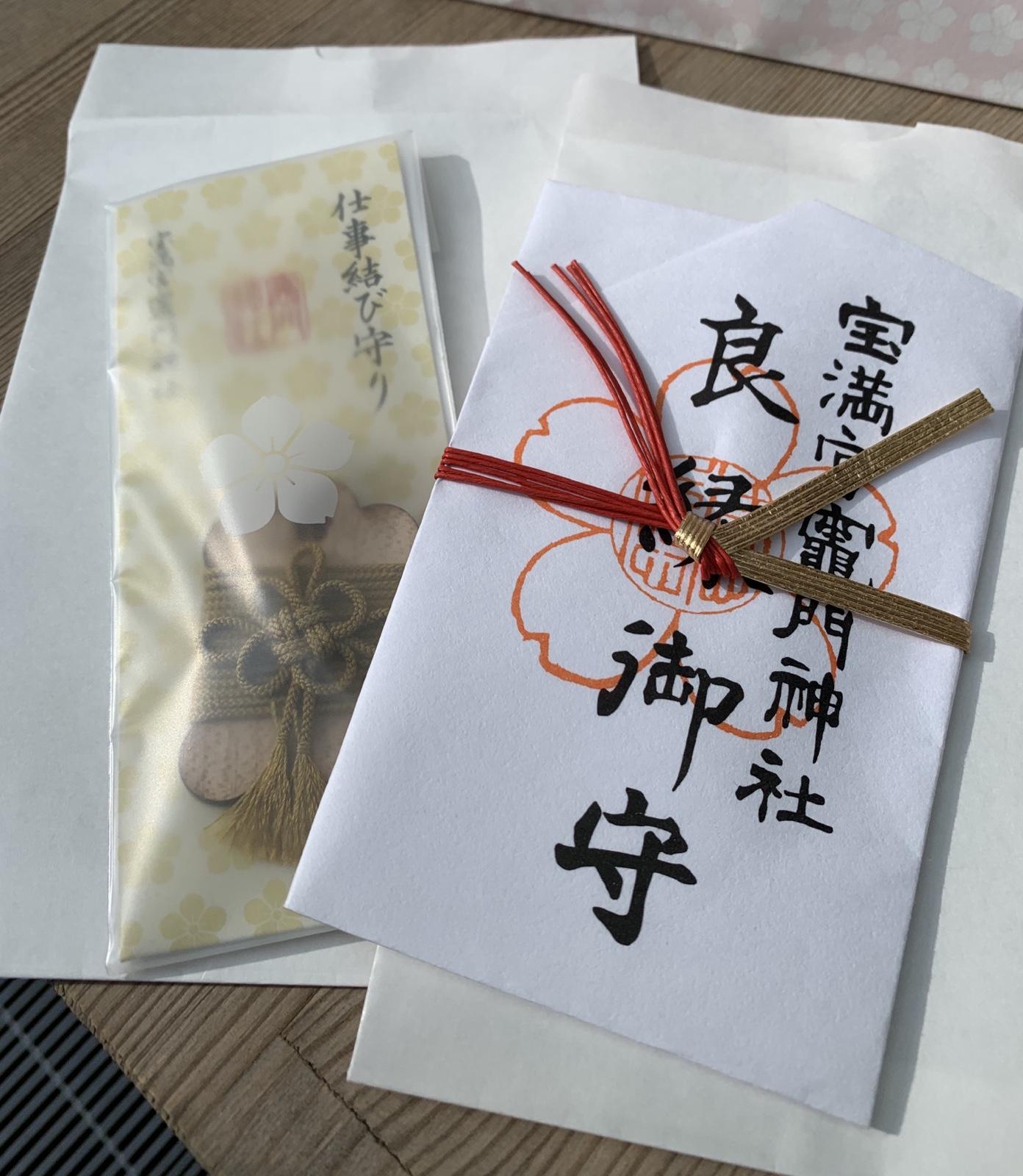 仕事結び守り(1200円)と良縁御守(700円)