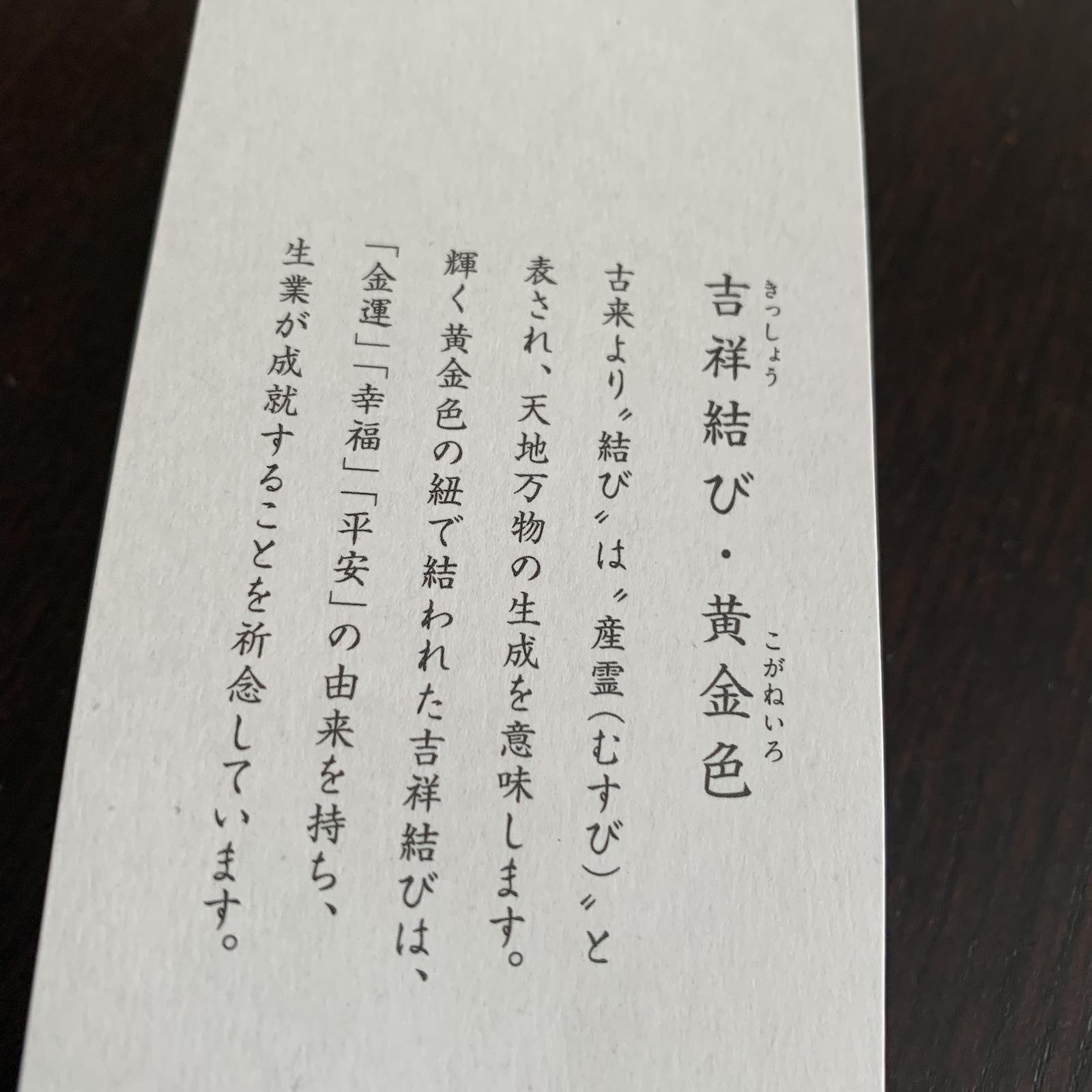 宝満山竈門神社 金色