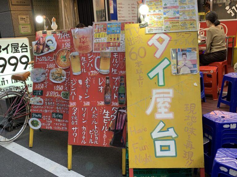 タイ屋台 999 新宿店