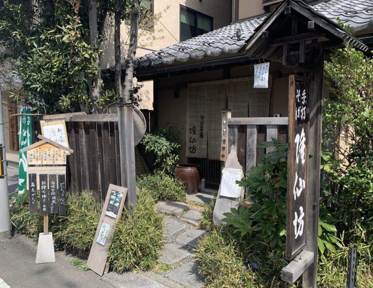 蕎麦彩膳 隆仙坊 郡山 蕎麦
