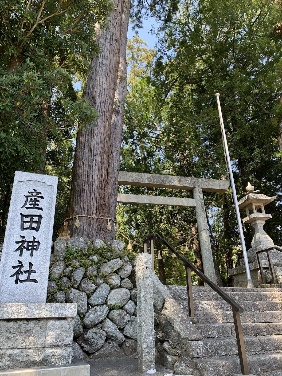 産田神社 熊野古道 世界遺産