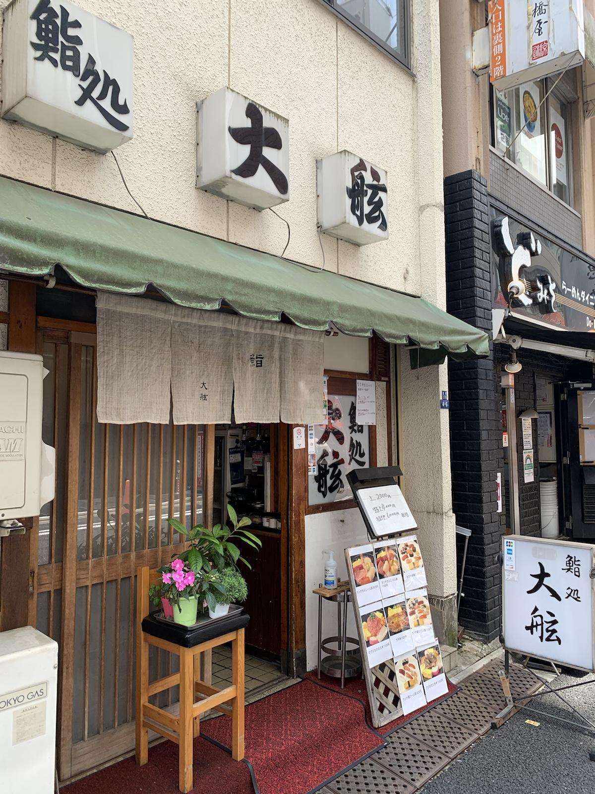 大舷 (だいげん) 京橋 銀座一丁目 寿司 鮨