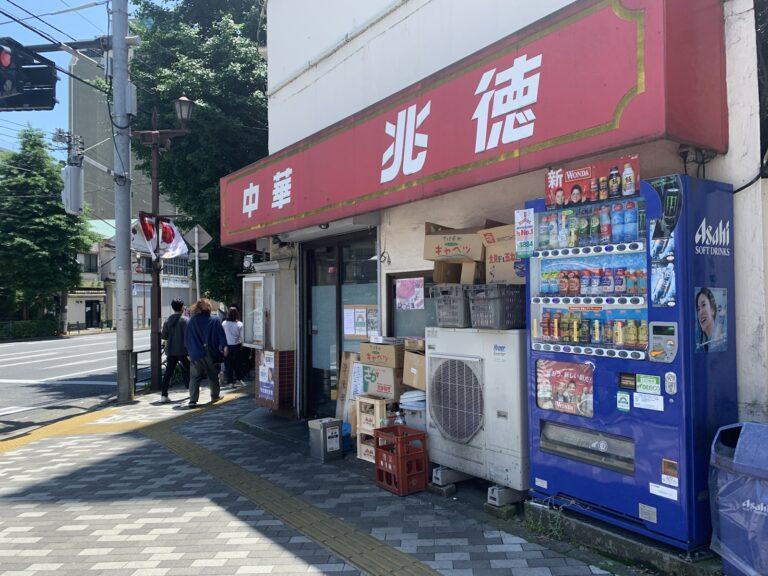 本駒込 兆徳 揚げ餃子 情熱大陸 行列ができる中華のお店