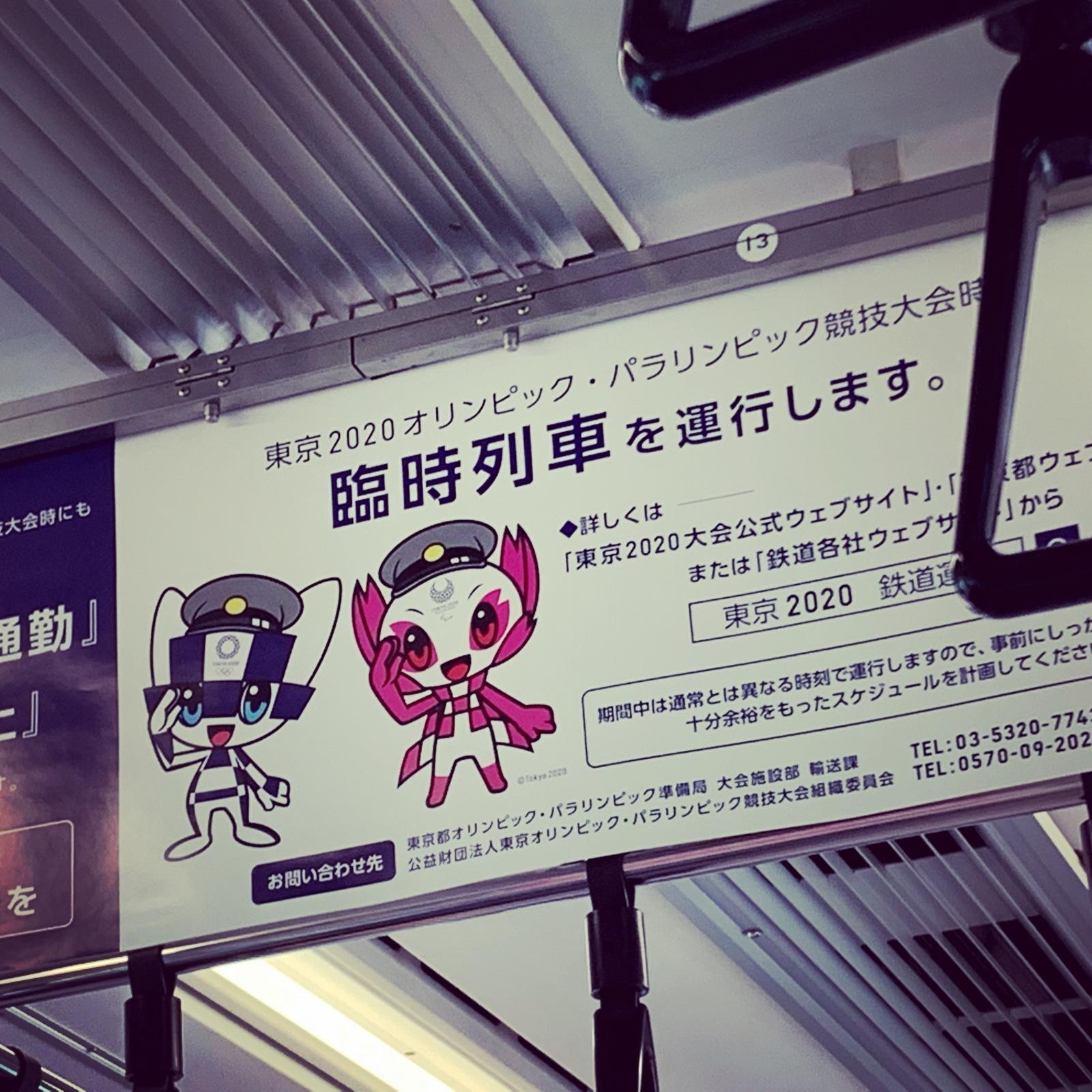 東京2020 臨時列車 無観客試合 JR