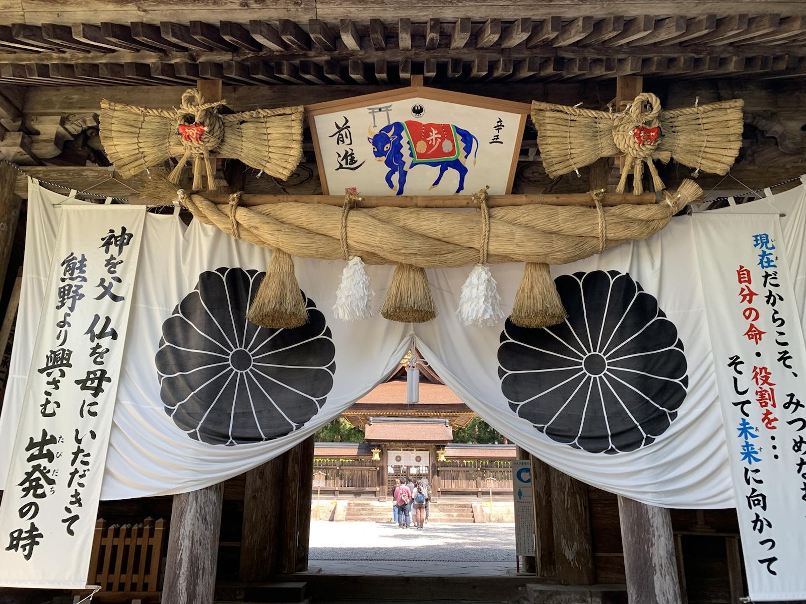 熊野本宮大社 熊野神社の総本宮 熊野古道 神門