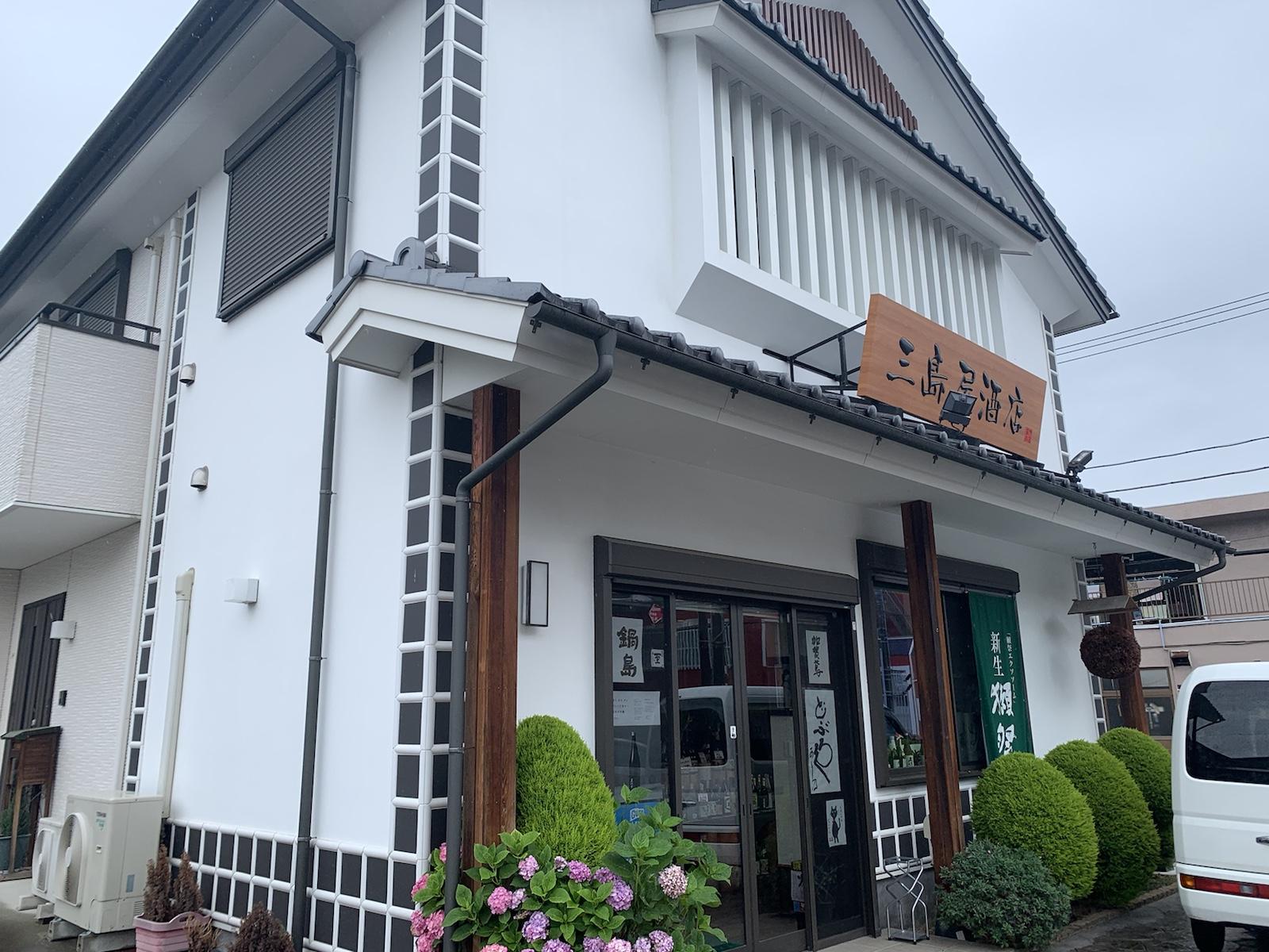 三島屋酒店 銘酒 伊豆長岡 穴場 酒屋